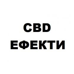 CBD Ефекти