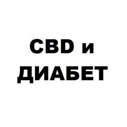 CBD и Диабет