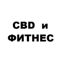 CBD и Фитнес