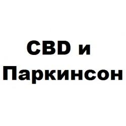 CBD и Паркинсон